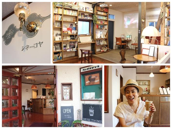 鵠沼海岸の駅近くのシネコヤ。映画と本とパンの店。コーヒーも美味しい!