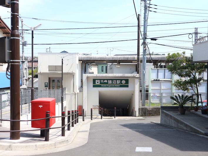 最寄駅の江ノ電「鵠沼」駅。駅周りはなーんもないです(笑)