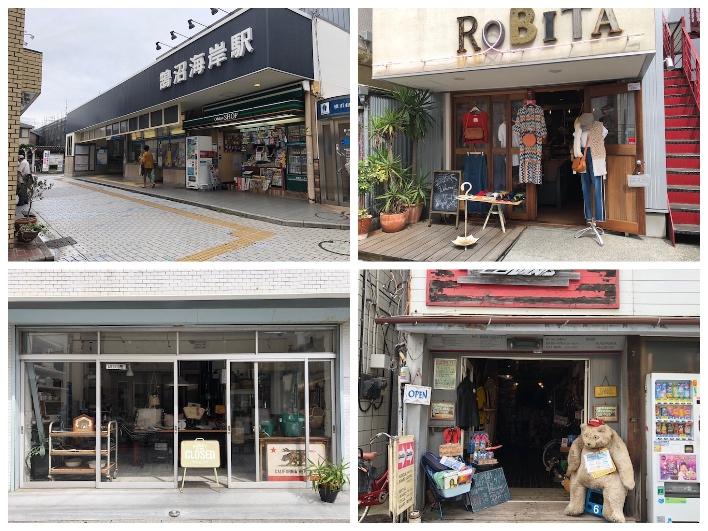 小田急「鵠沼海岸」の駅も歩けます。こっちは商店街も賑やか。