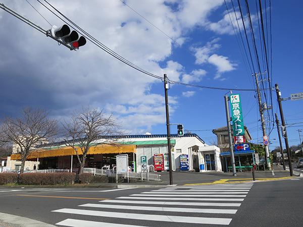 国道沿いの京急ストアまでは徒歩8分。不便さは感じないです。