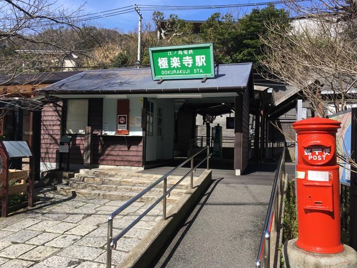 ローカルな風景が心地よい極楽寺駅。
