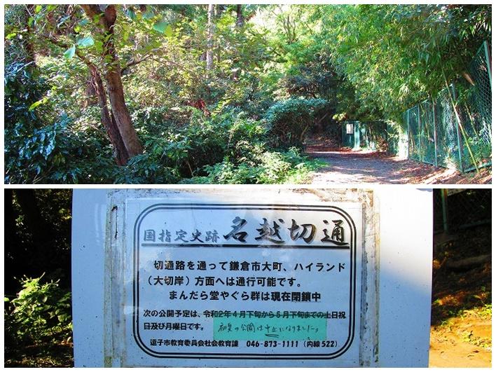 徒歩3分ほどでハイキングコースでもある名越の切通しへ。