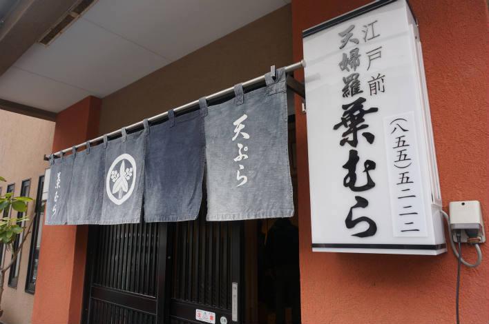 江戸前天ぷらの名店「葉むら」。美味しい美味しい。