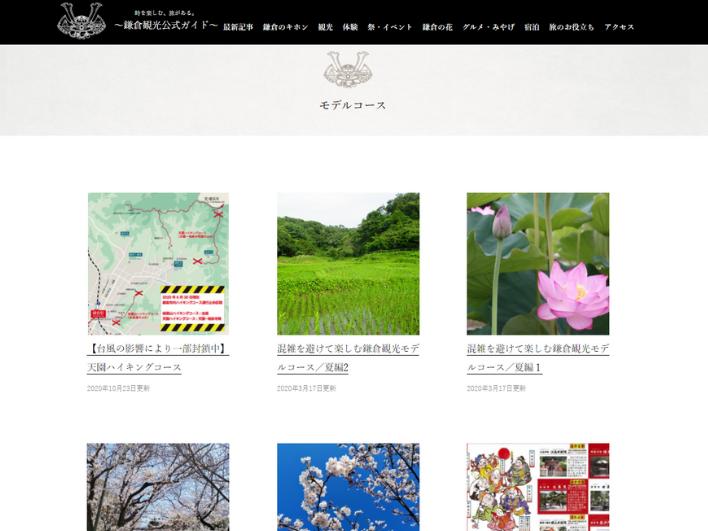 鎌倉市ホームページにはハイキングコースが多数紹介されています。もちろんその他の観光情報も盛りだくさん。