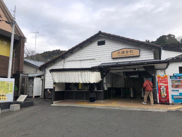JR横須賀線「北鎌倉」駅。周辺環境になじむおとなしい佇まい。