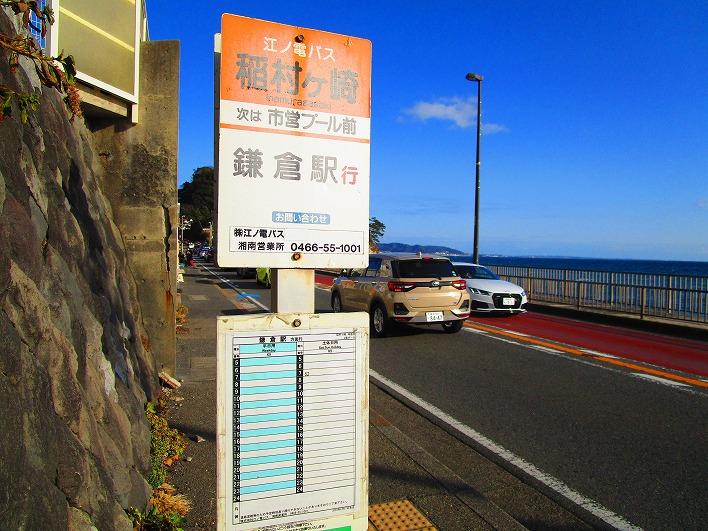 海辺に出てみましょう。バス停はありますが、バスが来るのは週に1本だけです。貴重。