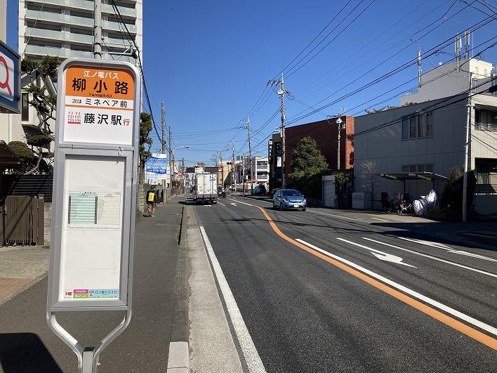 柳小路の駅を超えて、反対側の大きい道路まで出れば、藤沢駅へのバスも出ている。