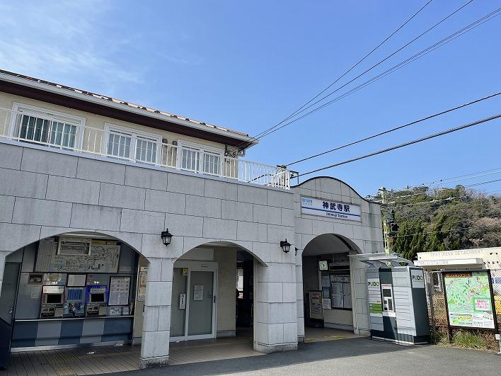 京急神武寺駅までは徒歩11分。通勤も問題なし。