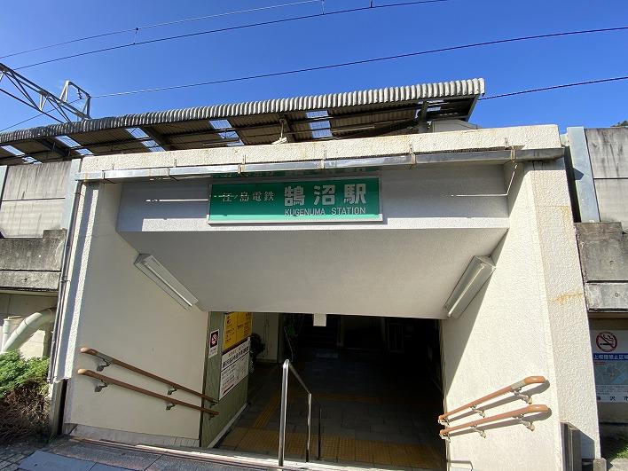 徒歩3分の鵠沼駅