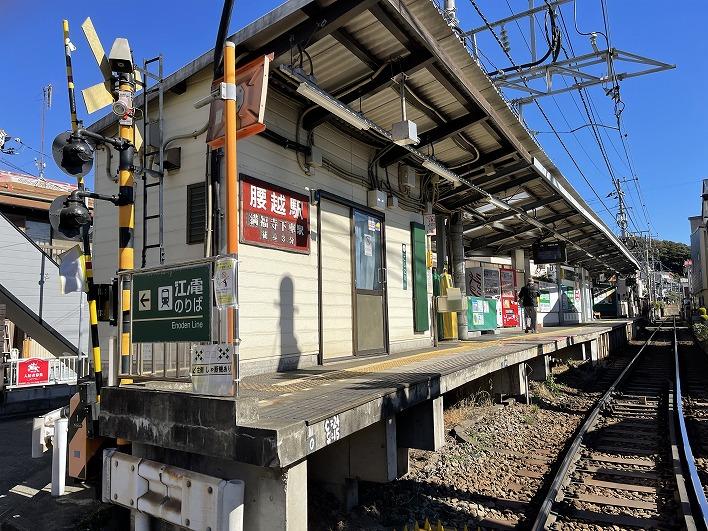 江ノ電腰越駅までは徒歩5分。
