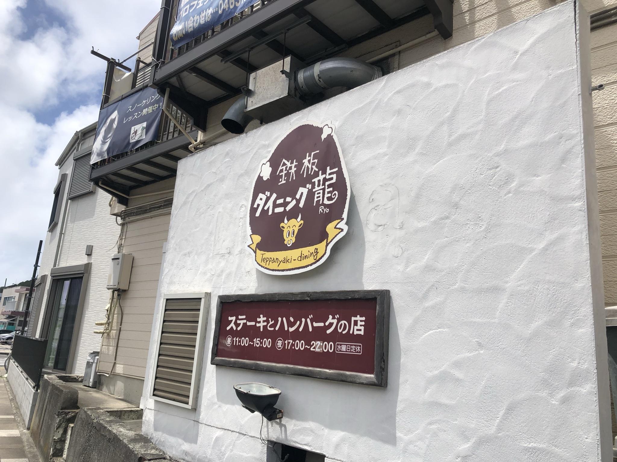 ローカルに愛されるレストラン「ステーキハウス龍」