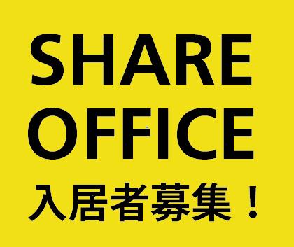 """家づくり・湘南暮らしに関する""""発見""""をコンセプトとした場「HOUSE」を4月14日、鎌倉・由比ケ浜通りにオープンすると同時に、シェアオフィスの入居希望者を募集します。"""