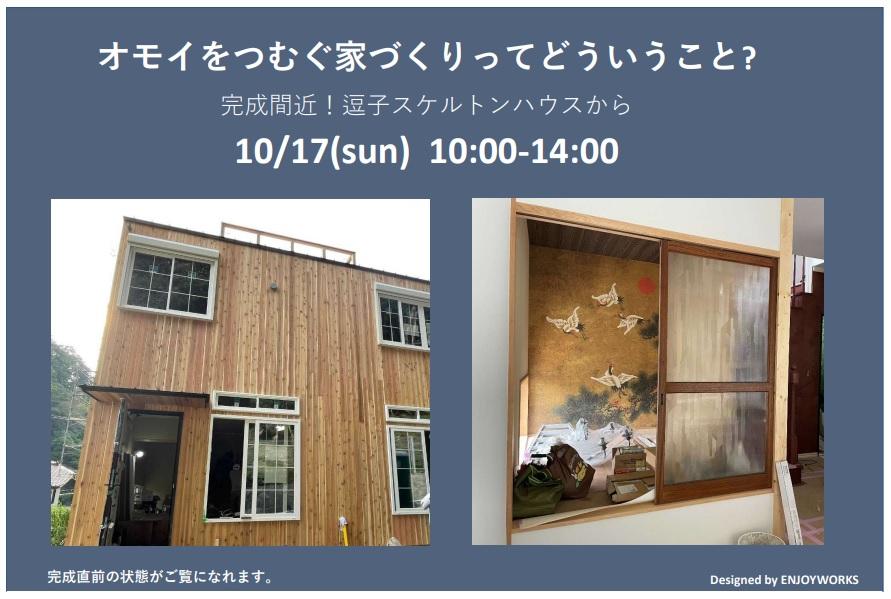 ENJOY OPEN HOUSE 2021秋