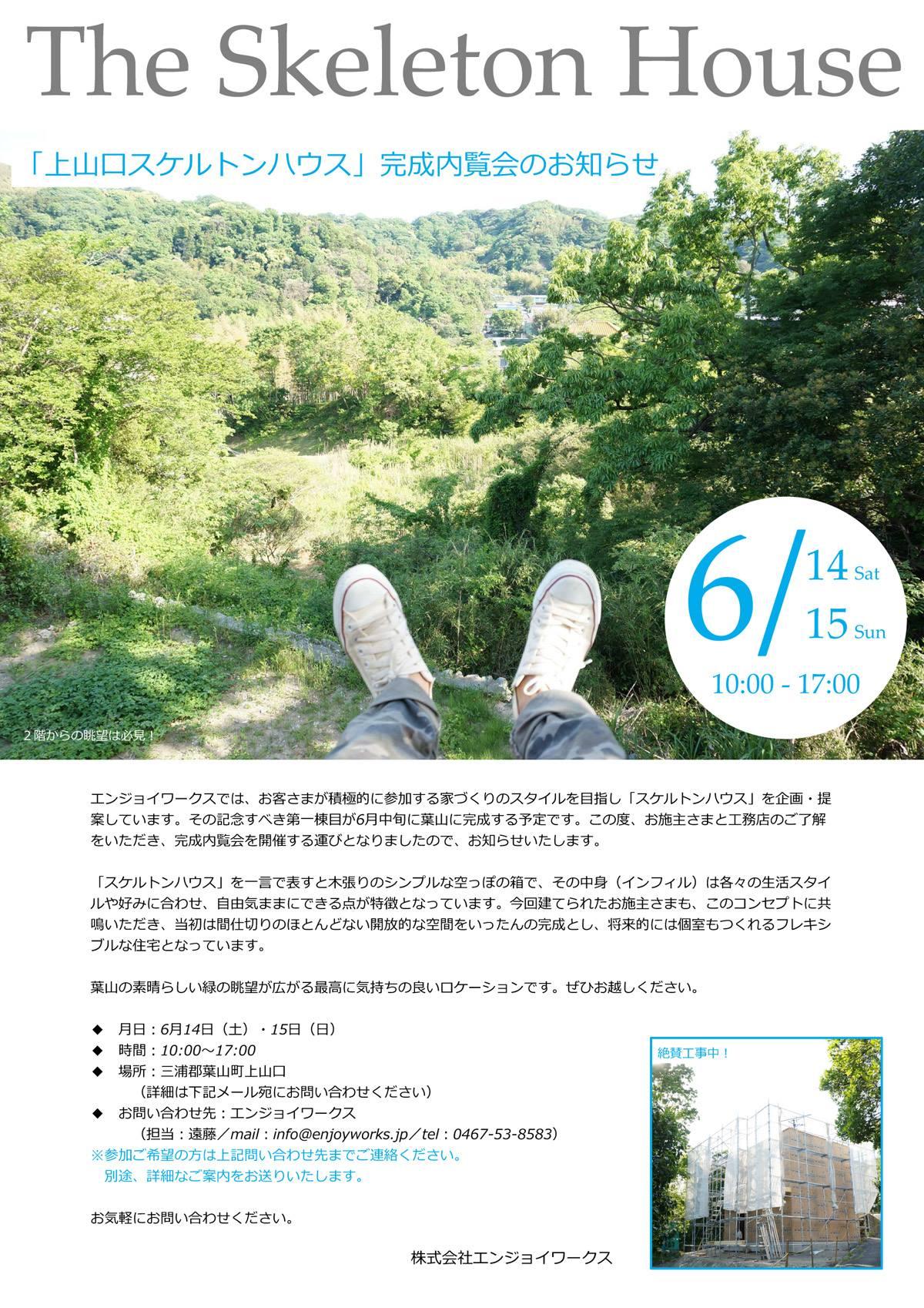 6/14(土)&15(日)「The Skeleton House」絶景葉山W邸オープンハウス開催1